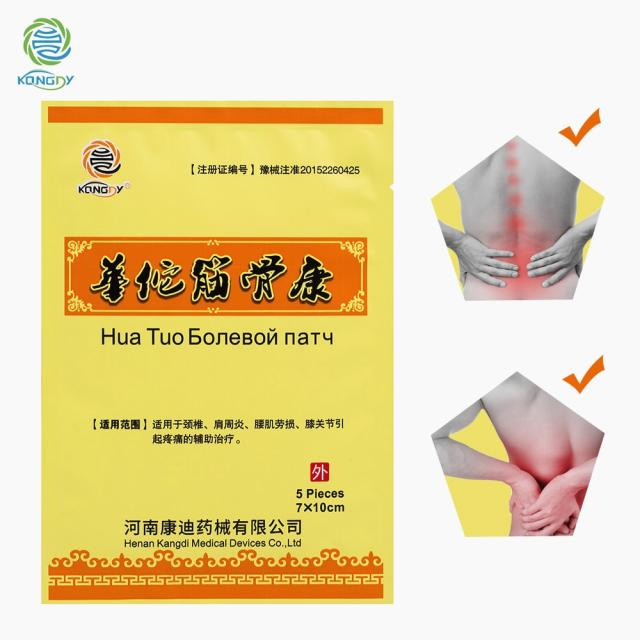 medical plasters|pain relief patchpain relief